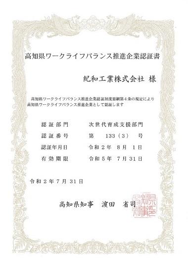 ホームページ 高知 県